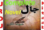 Jaal Complete Romantic Novel By Umaima Mukarram