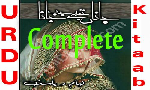 Jana Tujhe Jab Jana By Neelam Riasat Complete Novel