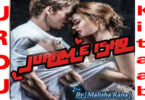 Jurm E Ishq Complete Novel By Malisha Rana