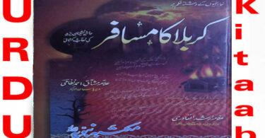 Karbala Ka Musafir By Mushtaq Ahmad Nizami Urdu Book