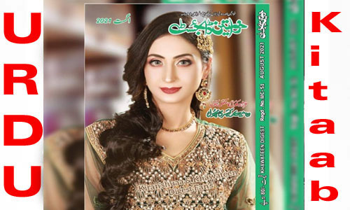 Khawateen Digest August 2021 Read and Download