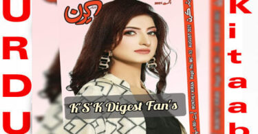 Kiran Digest August 2021 Read and Download