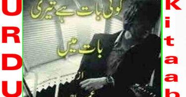 Koi Baat Hai Teri Baat Main by Umera Ahmed Complete Urdu Novel