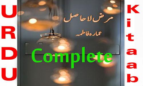 Marz E Lahasil Romantic Complete Novel By Ammara Fatima