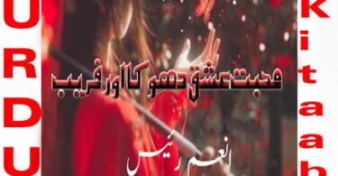 Muhabbat Ishq Dhoka Aur Faraib By Anam Raaes Complete Novel