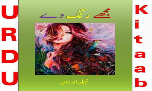 Mujhe Rang De Romantic Novel By Nabeela Abar Raja