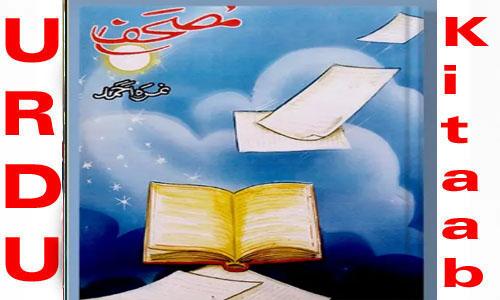 Mushaf By Nimra Ahmed Complete Novel