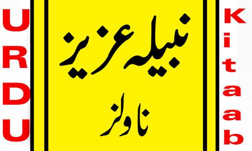 Nabila Aziz Romantic Novels List Free Download