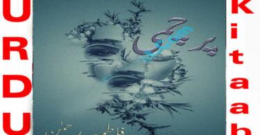 Parchami is a by Fatima Rehman Romantic Urdu Novel