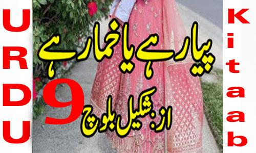 Pyar Hai Ya Khumar Urdu Novel By Shakeel Baloch Episode 9