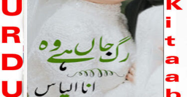 Rag E Jaan Hai Woh By Ana Ilyas Complete Novel Free Download