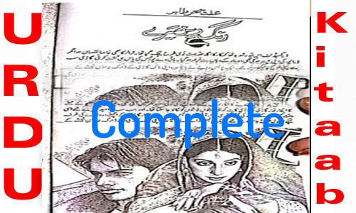 Rangrez Mere By Iffat Sehar Tahir Complete Novel