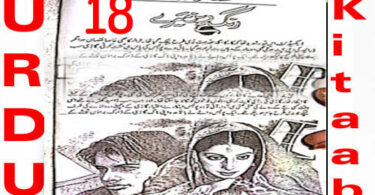 Rangrez Mere By Iffat Sehar Tahir Urdu Novel Episode 18