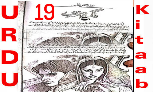 Rangrez Mere By Iffat Sehar Tahir Urdu Novel Episode 19