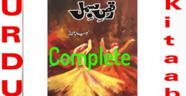 Raqs E Bismil By Nabila Aziz Complete Novel
