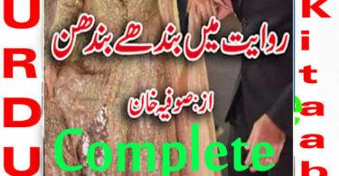 Riwayat Mein Bandhy Bandhan By Sofia Khan Complete Novel