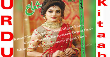 Shuaa Digest September 2021 Read and Download