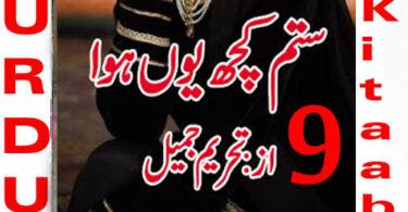 Sitam Kuch Youn Howa Urdu Novel By Tehreem Jameel Episode 9