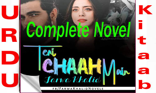 Teri Chah Main Complete Novel By Farwa Khalid