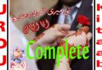 Tu Meri Zaroorat Hai By Ana Ilyas Complete Novel