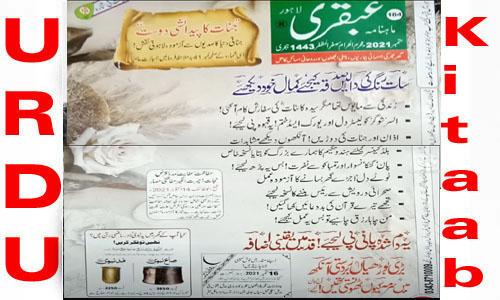 Ubqari Magazine September 2021 Read Online