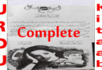 Umeed E Subah E Jamal Complete Novel By Umme Maryam