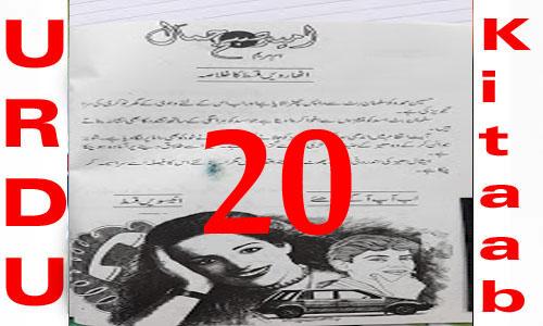 Umeed E Subah E Jamal Urdu Novel By Umme Maryam Episode 20