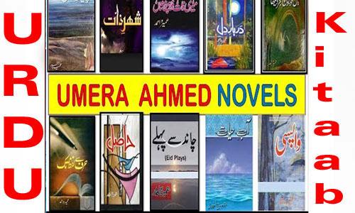 Umera Ahmed Complete Romantic Novels List