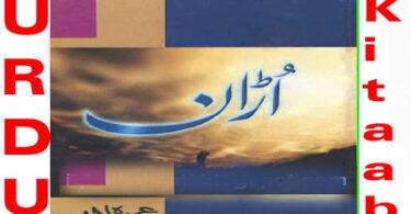 Uraan by Umera Ahmed Complete Urdu Novel
