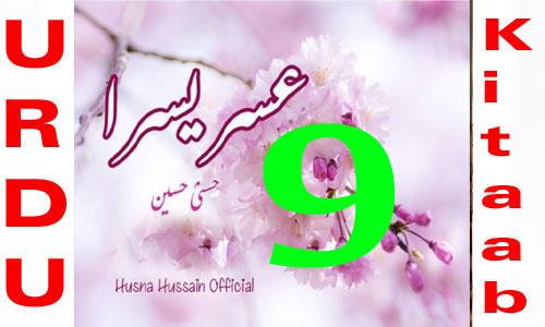 Usri Yusra Urdu Novel By Husna Hussain Episode 9