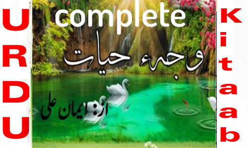 Wajah E Hayat By Iman Ali Complete Urdu Novel