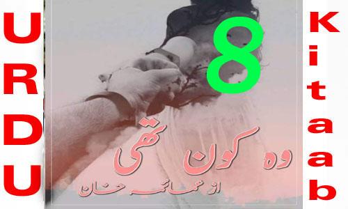 Wo Kon Thi Romantic Novel By Umaima Khan Episode 8