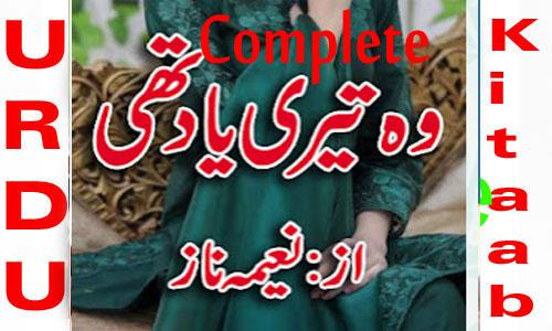 Wo Teri Yaad Thi By Naeema Naz Complete Novel