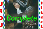 Yaqeen-E-Mohabbat Complete Novel By Mirha Shah