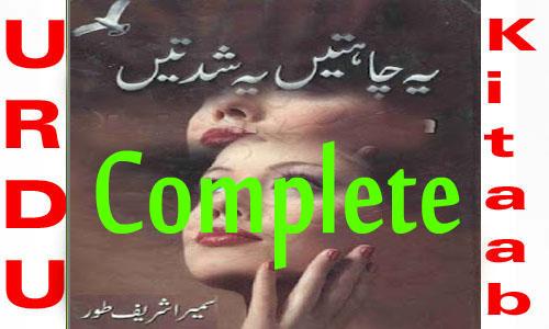 Ye Chahatain Ye Shiddatain Complete Novel By Sumaira Sharif Toor