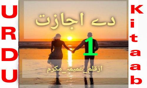 dy ijazat by Umaima Mukarram Romantic Novel Episode 1