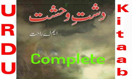 pdf Urdu books, Urdu books pdf, Urdu pdf books, romantic Novel