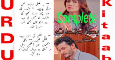 Behr E Zulmat Complete Novel By Umaima Khan
