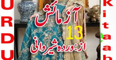 Aazmaish By Warda Sherwani Urdu Novel Episode 13