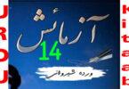 Aazmaish By Warda Sherwani Urdu Novel Episode 14