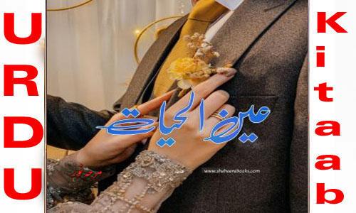 Ain ul Hayat by Mirha Noor Urdu Novel