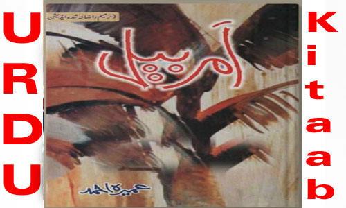 Amar Bail By Umera Ahmed Urdu novel