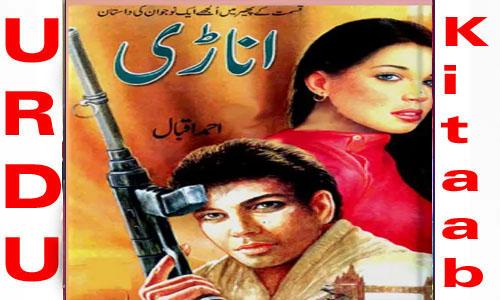Anari By Ahmad Iqbal Complete Novel