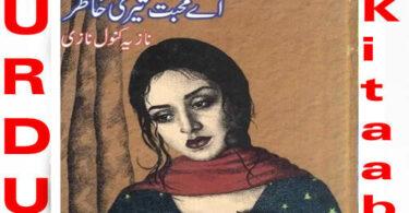 Aye Mohabbat Teri Khatir By Nazia Kanwal Nazi Complete Novel