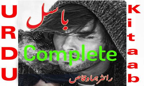 Basil By Huma Waqas Complete Novel