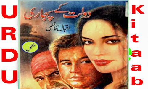 Daulat Kay Pujari By Iqbal Kazmi Complete Novel