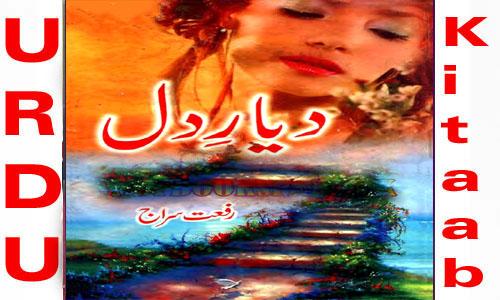 Dayar E Dil by Farhat Ishtiaq Urdu Novel