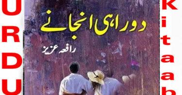 Do Rahi Anjany By Rafia Aziz Complete Novel