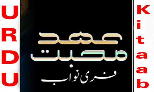 Ehad E Mohabbat Romantic Novel By Fari Nawab