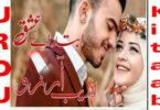 Ibtada E Ishq Urdu Novel By Laraib Arzo All Episode
